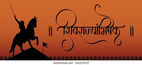 "Marathi calligraphy ""Shivrajyabhishek"" Meaning Shivaji Maharaj Oath Ceremony. Shivaji Maharaj was an Indian warrior king."
