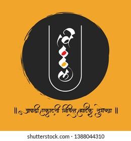 "Marathi Calligraphy ""Vitthal"" Name of Lord Vitthal from Pandharpur Maharashtra India"