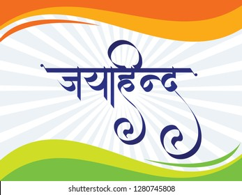 Marathi Calligraphy Images, Stock Photos & Vectors | Shutterstock