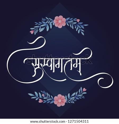 suswagatham marathi