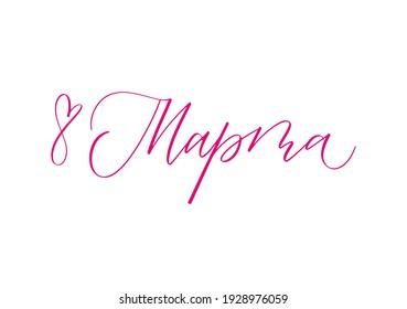 March 8 in Russian. International women day card - Shutterstock ID 1928976059
