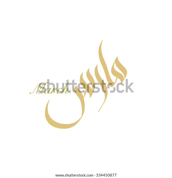 March Arabic Calligraphy Style Vector Type Stock Vector