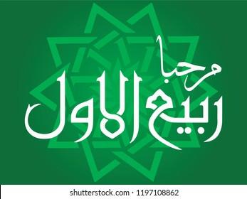 Marhaban Rabi'ul Awal, Arabic translated: Hello Rabi'ul Awal. vector. background. 5k