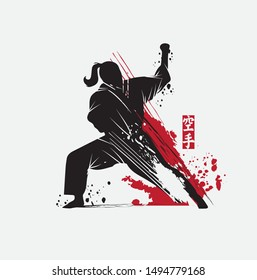 Martial arts silhouette logo vector illustration. Foreign word below the object means KARATE.