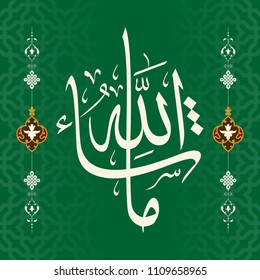 Mashallah Arabic Floral Frame. Traditional Islamic Design. Mosque decoration element. Elegance Background with Text input area in a center.