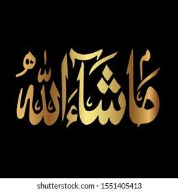 Mashallah, also Masha'Allah, Ma shaa Allah, is an Arabic phrase used to express appreciation - Calligraphy