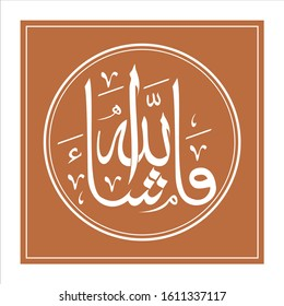 Mashallah, Vector Arabic. Translate: 1 - Hullo. 2 - God has willed it.  Wall panel, gift card, decorative materials, mosques and houses can be used as tableau. EPS10 format vector drawing.