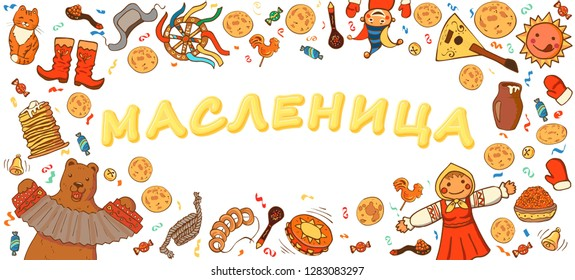 Maslenitsa or Shrovetide. Template for design invitation, banner, poster or promo. Pancake week food: pancake, bear, balalaika, scarecrow of winter, sour cream, balalaika. Inscription – Shrovetide