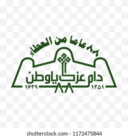 Masmak Riyadh Fort Outline. Arabic Calligraphy Text Translation: Long Life Your Brother's Dominion. 88 Years of Giving. 1351 - 1439 Hijri. Vector Illustration. Eps 08.