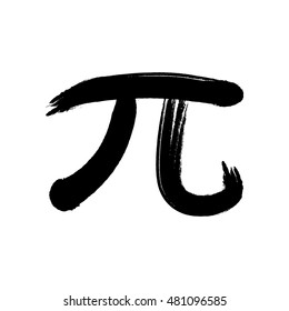 The Mathematical Symbol PI made by Chinese Brush.