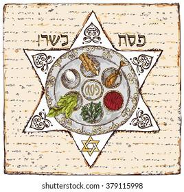Matza bread for passover celebration.With hebrew text - Happy Passover! Matza bread for passover celebration.With hebrew text - Kosher Passover Matza bread for passover celebration.