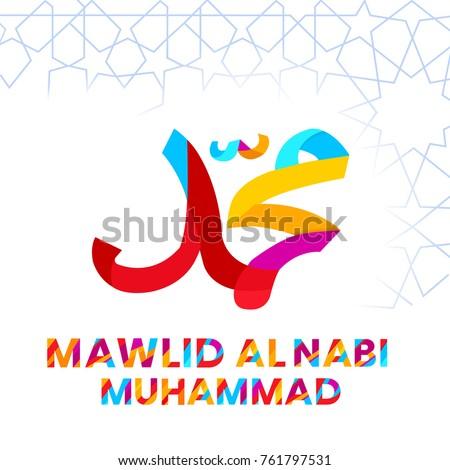 Maulid Nabi Muhammad Mawlid