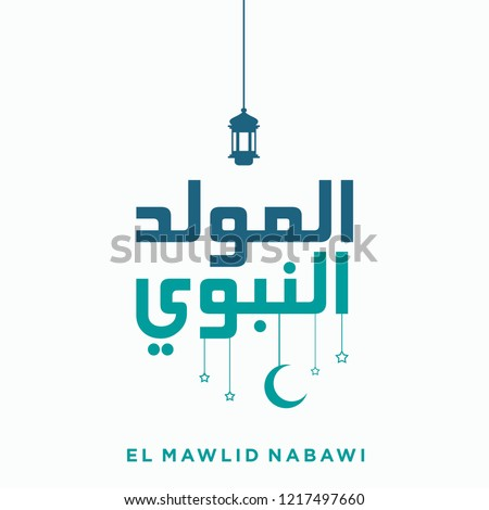 Mawlid Al Nabawi Islamic