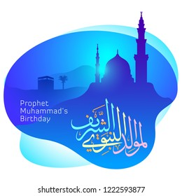 Mawlid al Nabi arabic calligraphy with nabawi mosque and kaaba silhouette vector illustration
