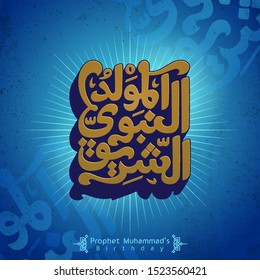 Mawlid al Nabi arabic calligraphy islamic greeting banner background - Translation of text : Prophet Muhammad's Birthday