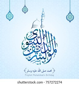 Mawlid al nabi arabic calligraphy translation text - prophet Muhammad's birthday