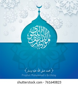 Mawlid al nabi arabic calligraphy for islamic greeting banner background