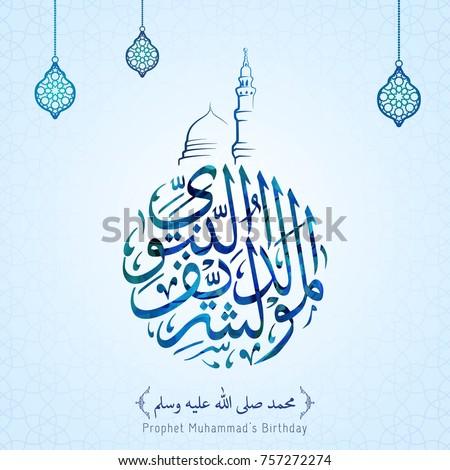 Mawlid al nabi arabic