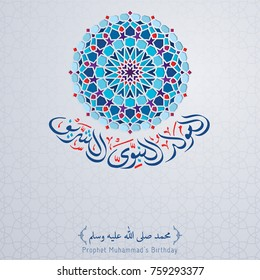 Mawlid al Nabi greeting with Arabic pattern colorful geometric morocco ornament - Translation of text : Prophet Muhammad's Birthday