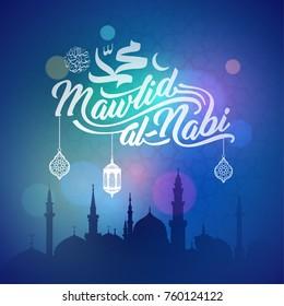Mawlid al Nabi greeting beautiful lettering for banner islamic background