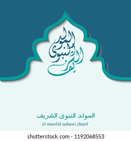 Mawlid al Nabi islamic greeting card template.