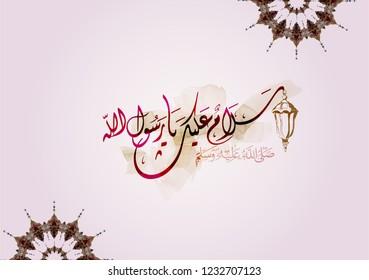 Mawlid Al Nabi islamic greeting arabic calligraphy