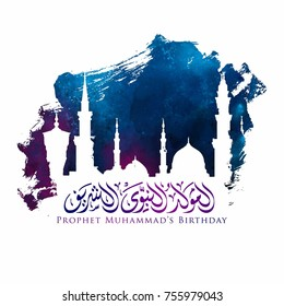 Mawlid al Nabi islamic greeting card template with Nabawi mosque silhouette on watercolor brush