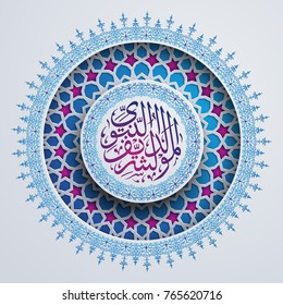 Mawlid al Nabi islamic greeting with arabic calligraphy and circle ornament - Text translate; Prophet Muhammad Birthday