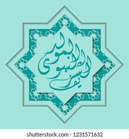 Mawlid Al Nabi islamic typography with a star decoration in green color. Translate Prophet Muhammd's Birthday