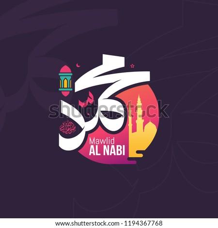 Mawlid Al Nabi Muhammad
