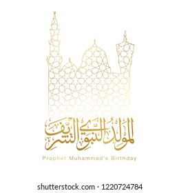 Mawlid al nabi prophet Muhammad's brithday greting arabi calligraphy and nabawi mosque with geometric pattern illustration