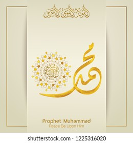 Mawlid al nabi Prophet Muhammad's birthday greeting in  arabic calligraphy with geometric arabic pattern