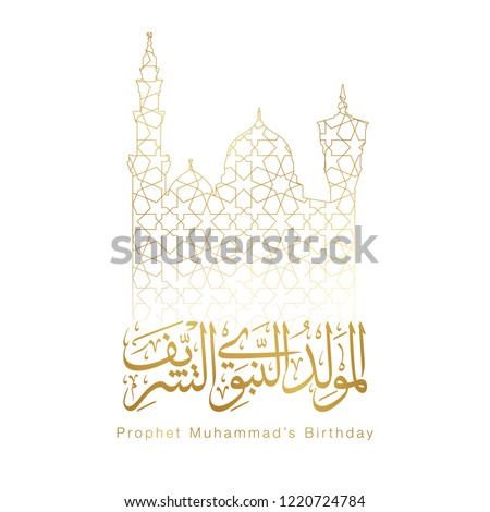 Mawlid al nabi prophet