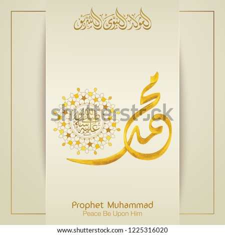 Mawlid Al Nabi Prophet Muhammads Birthday Greeting In Arabic Calligraphy With Geometric Pattern