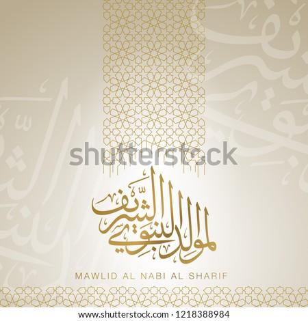 Mawlid Al Nabi Al