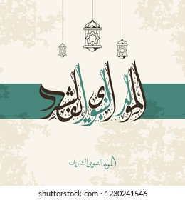 Mawlid al Nabi al Sharif translation born day of Prophet, Muhammad's birthday in Arabic Calligraphy style greeting card. Vector Illustration with arab ornament