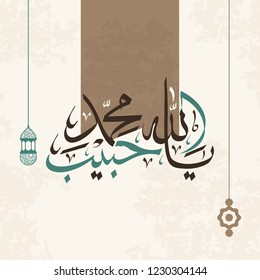 Mawlid al Nabi Ya Habib Rasul Allah translation Oh Prophet Muhammad who God'd Beloved One greeting card in Arabic Calligraphy style. Vector Illustration with traditional arab ornament background