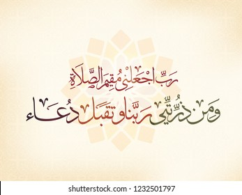 mawlid al nabi-Prophet Muhammad's birthday - arabic calligraphy : (Lord make me a resident of prayer and my descendants. Our Lord accepts the supplication) - charity design from holy quran