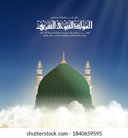 Mawlid al-Nabi or al-Mawlid al-Nabawi greeting card with The Green Dome of the Prophet's Mosque, all Arabic calligraphy text  means Prophet Muhammad's Birthday - peace be upon him