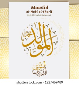 Mawlid al-Nabi al-Sharif Muhammad peace be upon him Arabic calligraphy (translation: Birth of Prophet Muhammad S.A.W).