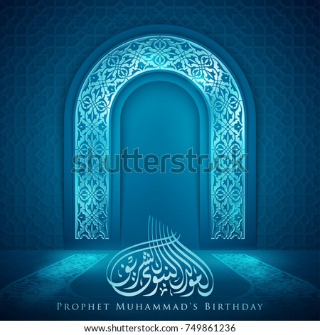 Mawlid mean prophet muhammads birthday greeting stock vector mawlid mean prophet muhammads birthday greeting card islamic banner background illustration m4hsunfo