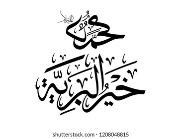 Mawlid Nabawi greeting card with slogans.