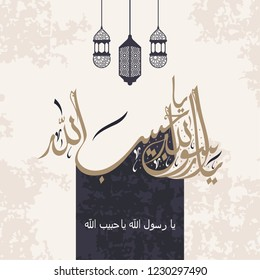 Mawlid Ya Rasul Allah Ya Habib Allah Muhammad translate Oh Our Prophet of God, Person who God's Beloved and Trust greeting card in Arabic calligraphy style. Vector illustration with ornaments