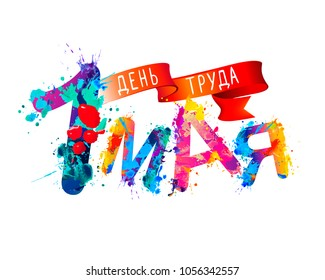 May 1. Labor day. Inscription of splash paint letters on Russian language