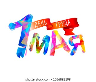 May 1. Labor day. Inscription of triangular letters on Russian language