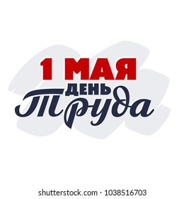 May 1 labour day - inscription on Russian language, cyrillic letters. First of May typography in three colors. Lettering vector illustration for banners, greeting card, flyer, web, poster, isolated.