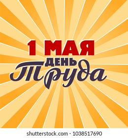 May 1 labour day - inscription on Russian language, cyrillic letters. First of May typography on background. Lettering vector illustration for banners, greeting card, flyer, web, poster, isolated.