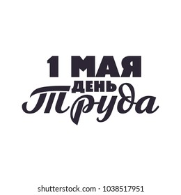 May 1 labour day - inscription on Russian language, cyrillic letters. First of May typography in one color. Lettering vector illustration for banners, greeting card, flyer, web, poster, isolated.