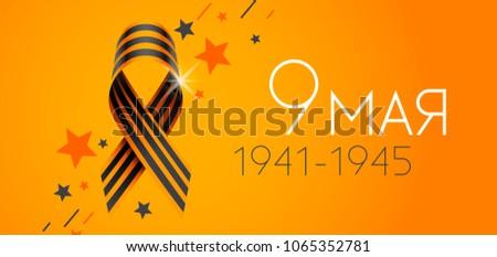 May 9 19411945 russian