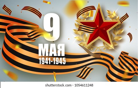 May 9 russian holiday victory day poster with carnations. Russian translation of the inscription May 9. Black and orange ribbon of St George. Vector illustration.